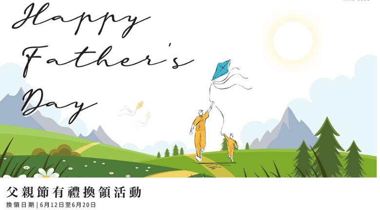 【2021父親節】如心廣場 送千份「父親節有禮」為爸爸提神舒壓