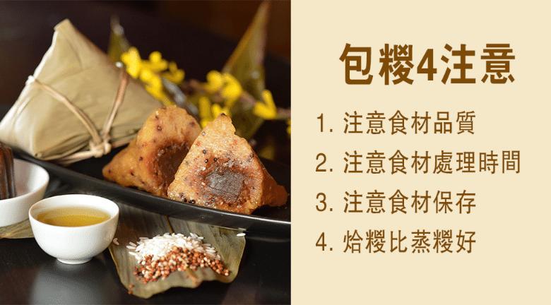 包糉注意!天氣濕熱 專家教4招留意食材品質