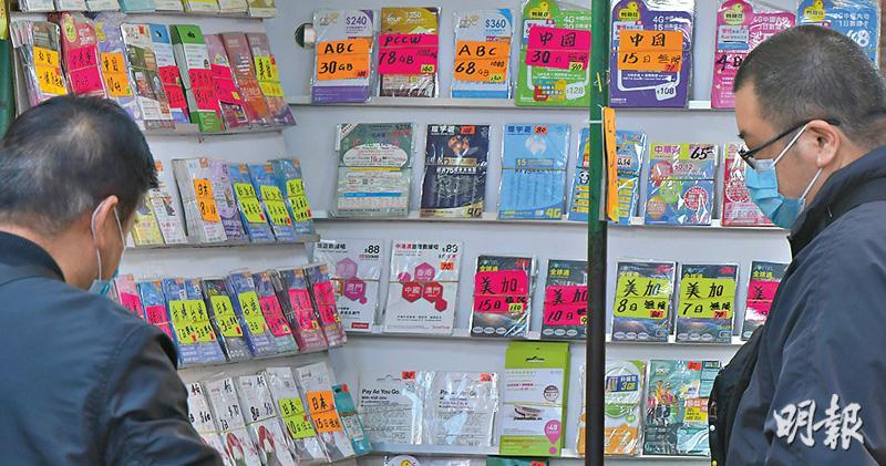 電話卡實名登記8問丨去便利店買卡點登記?是否包括月費卡?最多可登記多少張儲值卡?