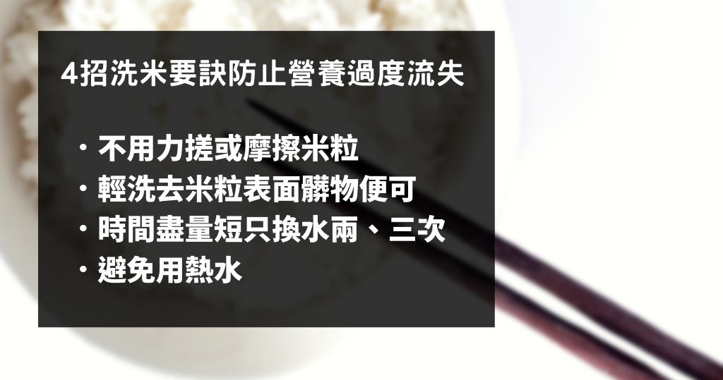 洗米 洗米要訣 洗米竅妙 維他命B 飯 營養流失 礦物質 硫胺素 菸鹼酸