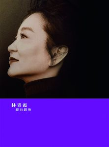 2021書展【明報月刊】限定優惠