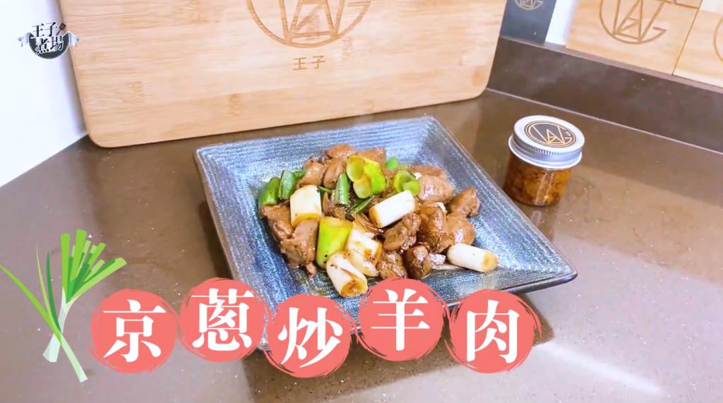 【王子煮場】京蔥炒羊肉 快炒鑊氣十足 回味大學的美味回憶