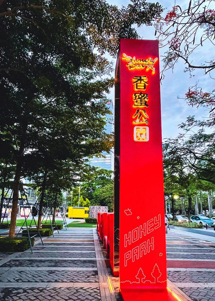 【遊走大灣區】深圳地鐵2號線 香蜜公園 彙集城市休閒娛樂體驗 囊括全深圳最好網球場