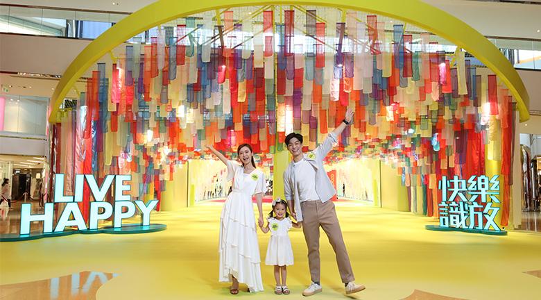 太古城中心「LIVE HAPPY快樂識放」 四組互動藝術裝置發放快樂能量