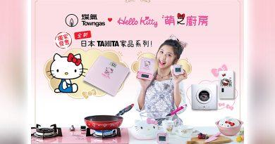 煤氣公司 Hello Kitty 日本限量家品新登場