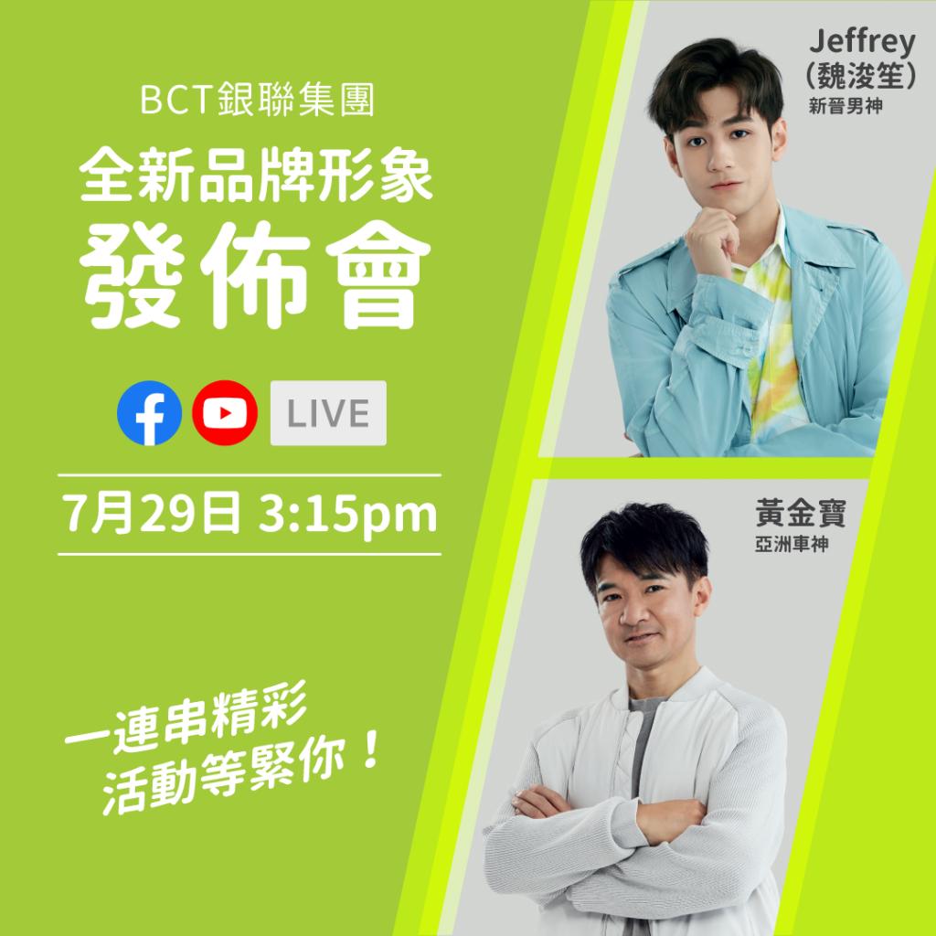 Jeffrey Ngai魏浚笙
