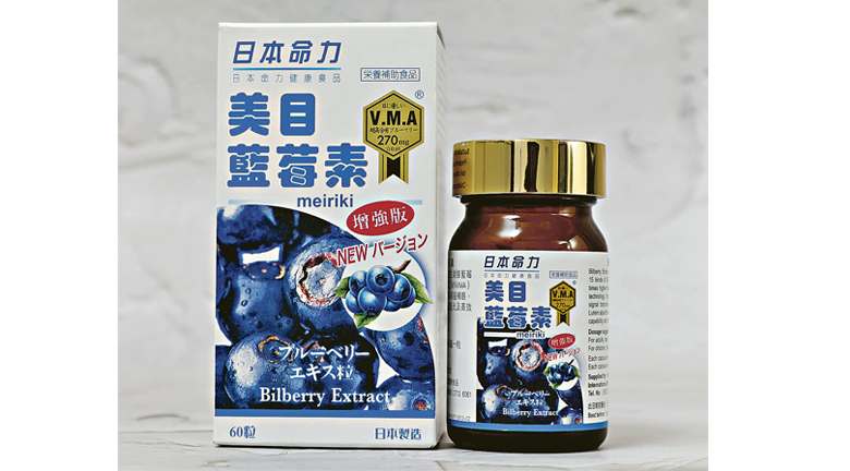 美目藍莓素  $570
