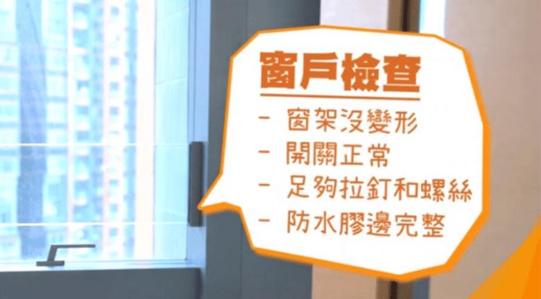 颱風殺到!七招家居防風注意 檢查窗戶、拖板勿近窗邊、關房門