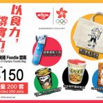 奧運2021|限量200份!合味道紀念館推出全新「清仔x奧運Foodie套裝」為東奧香港選手喝彩打氣