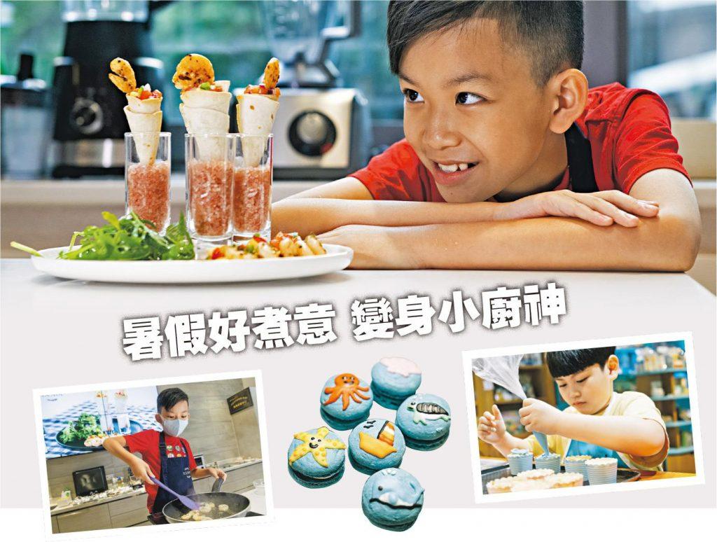 兒童烹飪班丨暑假好煮意 豆丁變身小廚神