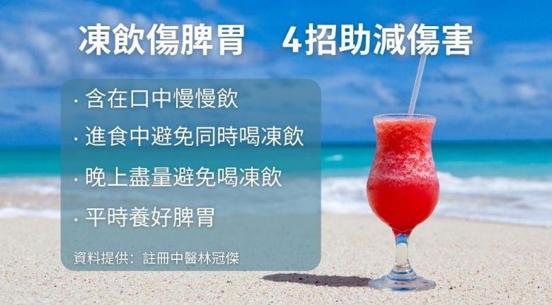 【仲飲凍嘢?】凍飲傷脾胃!中醫4招助減低傷害