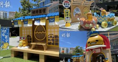 超巨形蛋黃哥郵局登陸葵芳新都會! 5大打卡位開心過懶洋洋夏日【短片+多圖】
