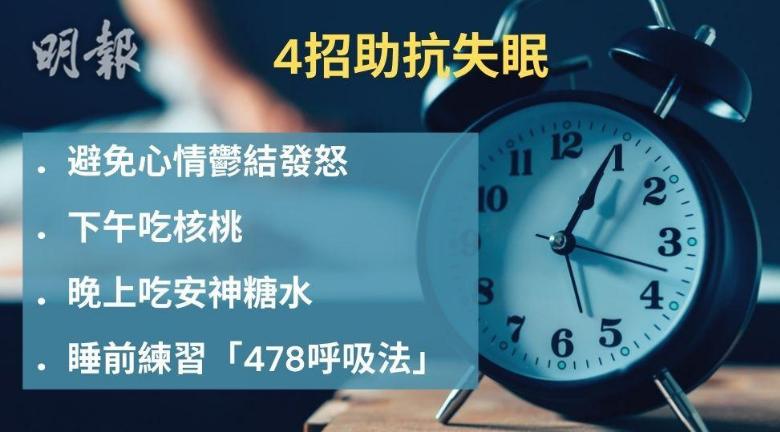 4招抗失眠丨失眠囉囉攣?中醫教吃核桃、「478」呼吸法