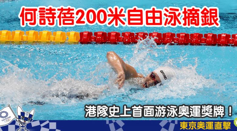【東京奧運】女飛魚何詩蓓200米破亞洲紀錄奪銀 港累積1金1銀獎牌