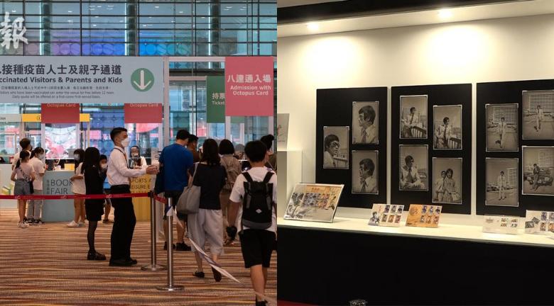 書展開鑼!即睇三大展區 李小龍80年展、《兒童樂園》、零食世界
