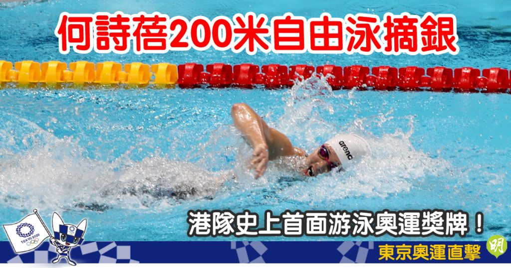 何詩蓓 200米自由泳決賽 女飛魚 東京奧運 奧運2021 1金1銀 破亞洲紀錄 100米自由泳決賽