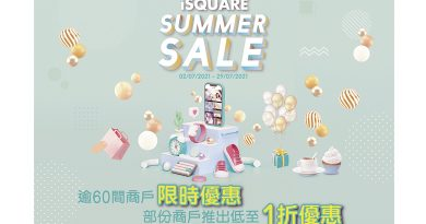 iSQUARE國際廣場Summer Sale 推限時優惠