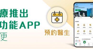 養和醫療推出全新多功能 APP<br>預約醫生、查閱個人醫療紀錄 快捷方便
