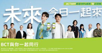 Jeffrey Ngai魏浚笙 x 車神黃金寶 x BCT 7月29一齊開Live