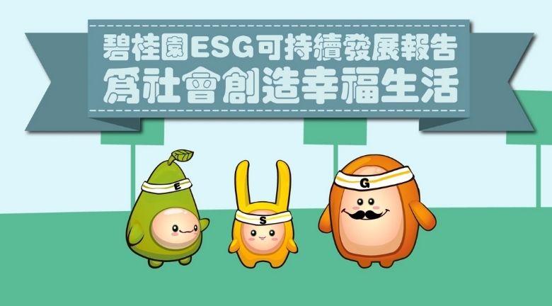 碧桂園ESG發展創佳績 回饋社會
