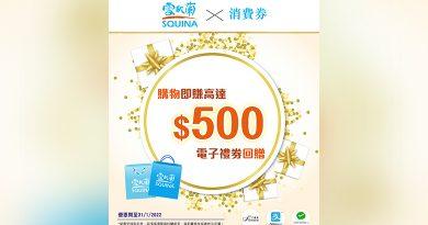 雪肌蘭×消費券 推5百元回贈賞