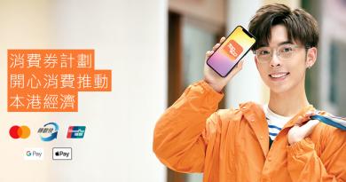 Tap&Go消費券 | 30優惠大晒冷!拍住賞消費券送iPhone 12 Pro、現金回贈、購物優惠
