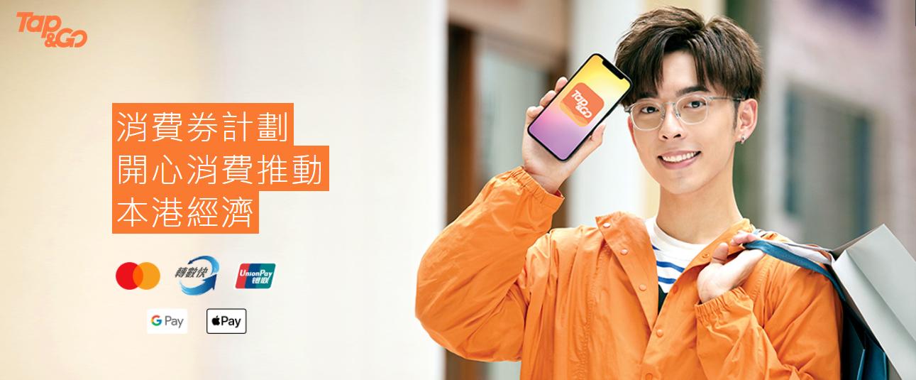 Tap&Go消費券   30優惠大晒冷!拍住賞消費券送iPhone 12 Pro、現金回贈、購物優惠