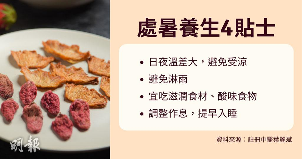 【處暑養生】夏秋交替養生4貼士 午餐前小睡 戒辛辣煎炸