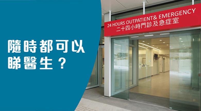 港島區唯一私院提供24小時門診及急症室服務 急症科專科醫生隨時候命