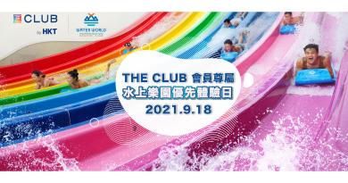 海洋公園水上樂園「八彩天梯」9月開幕!The Club 會員尊享優先體驗日通行證 100積分 + $120有得換!