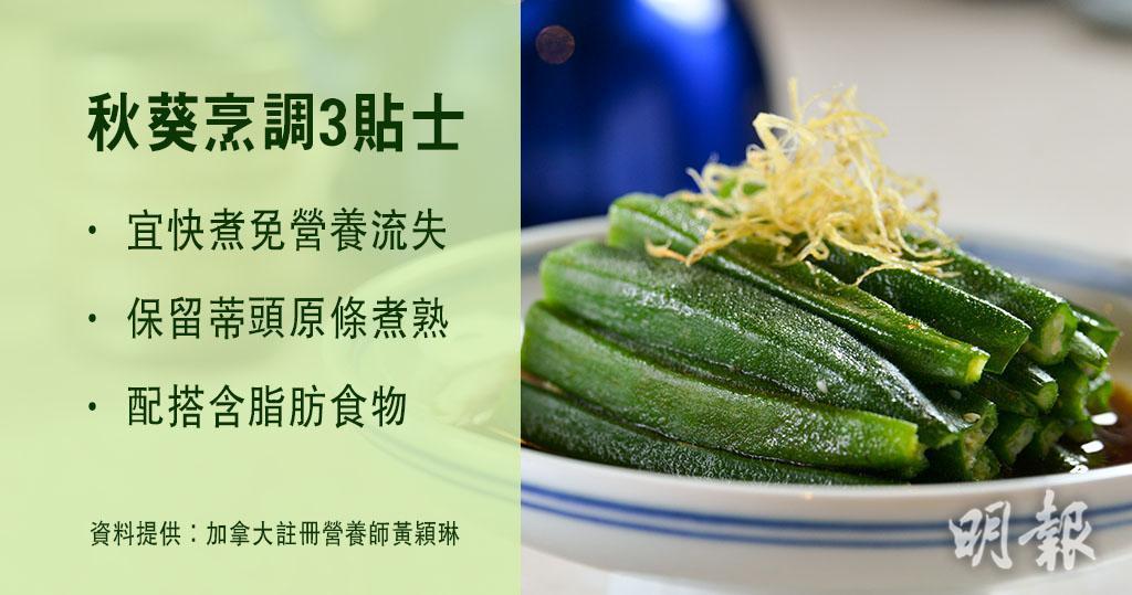 秋葵烹調3個貼士 蒂頭煮熟才切走 宜水煮或少油快炒