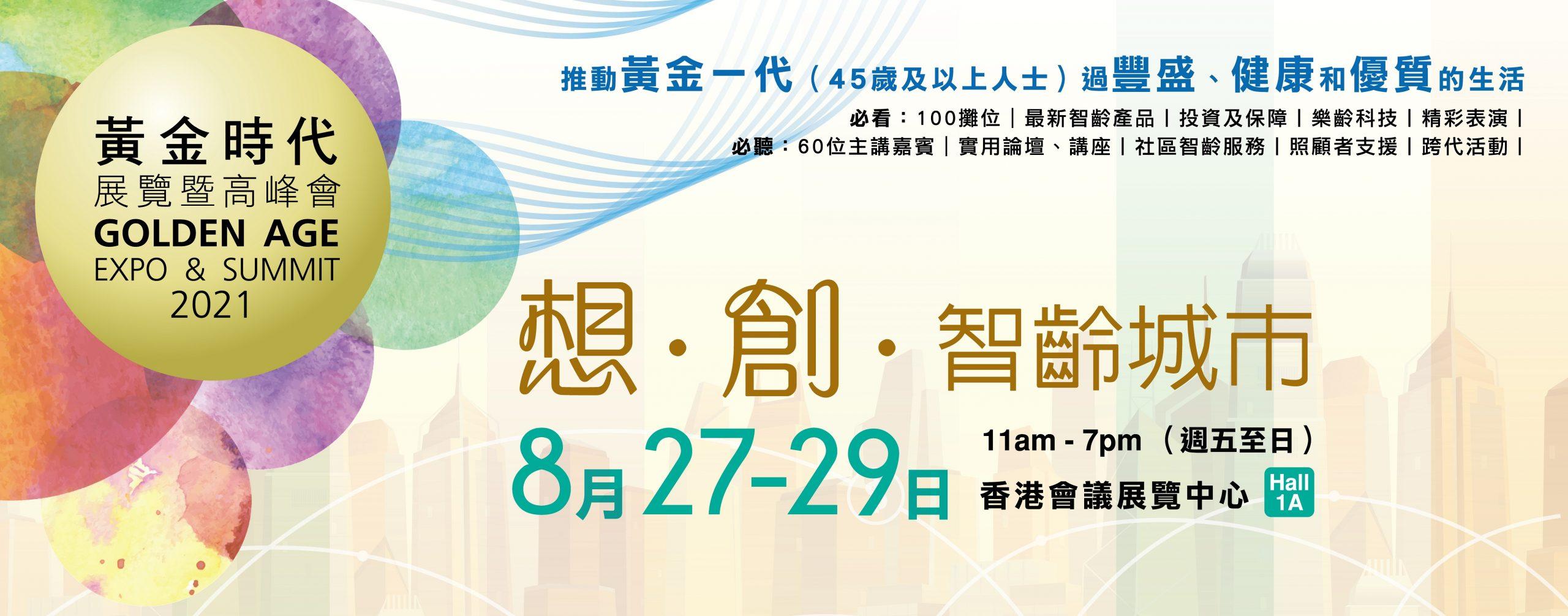 「黃金時代展覽暨高峰會 2021」 8月27會展 想·創·智齡城市
