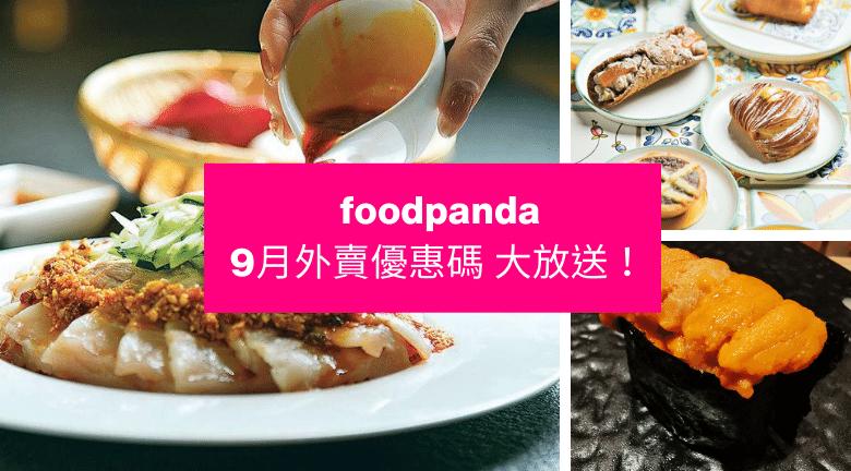 foodpanda9月外賣優惠碼大放送!新客戶優惠、外賣自取優惠、pandapro、foodpanda mall/pandamart買生活百貨、VISA/MOX Credit/DBS 信用卡優惠整合(附優惠碼)