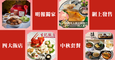 【2021中秋套餐】4大米芝蓮餐廳 低至五折優惠:阿一盆菜、生記飯店、鏞記、美味廚 ABCD食肆任君選擇