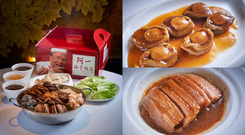 2021中秋節|米芝蓮阿一頂級南非鮑魚盆菜載譽歸來 全家享用中秋團圓大滿足
