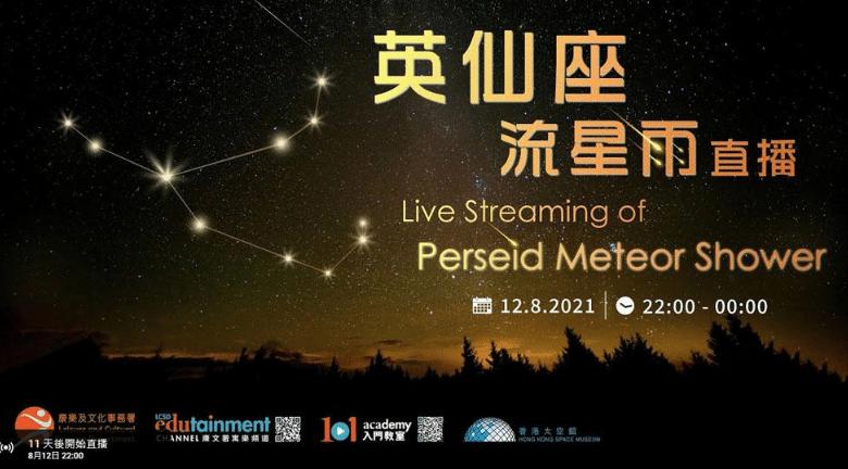 2021英仙座流星雨丨太空館今晚直播 高峰期每小時約20至30顆流星 最佳觀賞地點係?