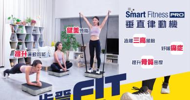 每日用15分鐘Smart Fitness PRO垂直律動機 內外健康同時升級
