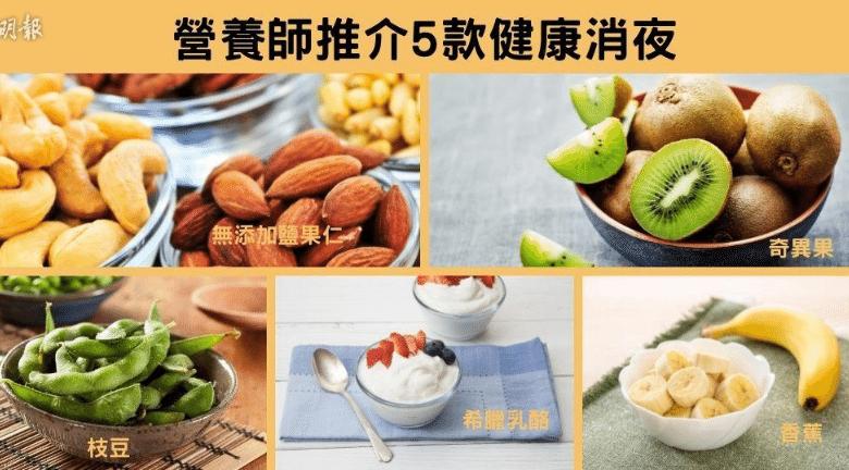 消夜零食時間|營養師推介!5款健康消夜食物 戒肥膩、過鹹免水腫