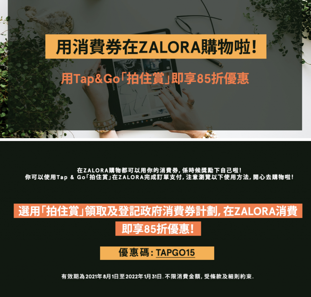 Tap and Go消費券優惠 Tap and Go消費券 Tap & Go Tap and Go 電子消費券 Mastercard tapngo消費券