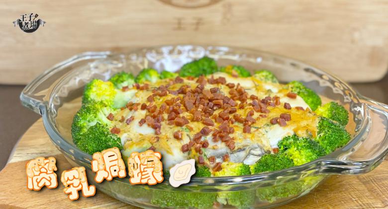 【王子煮場】惹味腐乳焗蠔8分鐘有得食 西式美味中式演繹