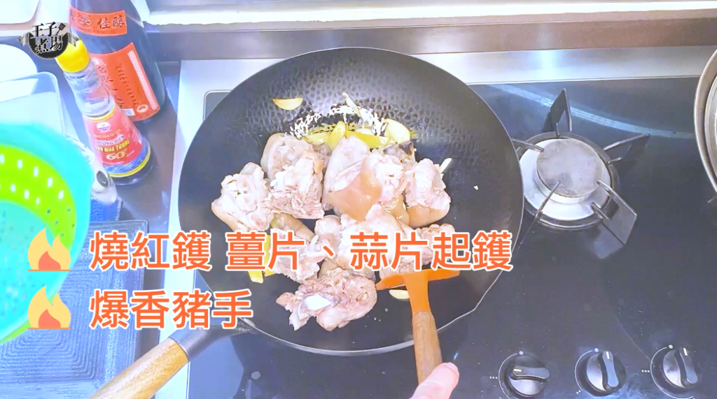 【王子煮場】普寧豆醬炆豬手 潮州饗客撈飯必備