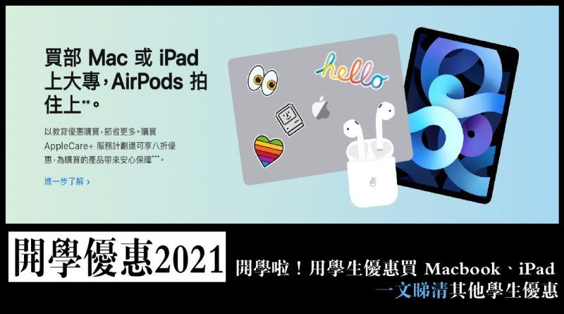 【開學優惠2021】Apple Back to School減$1600送AirPods、Adobe學生優惠低至4折