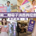【第二期電子消費券優惠】商戶優惠一覽 送HK$5,000優惠券+ 隨昤贏走iPhone 13!