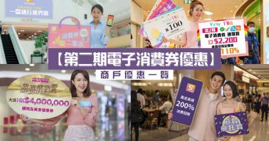 【第二期電子消費券優惠】商戶商場優惠一覽 送HK$5,000優惠券+ iPhone 13!