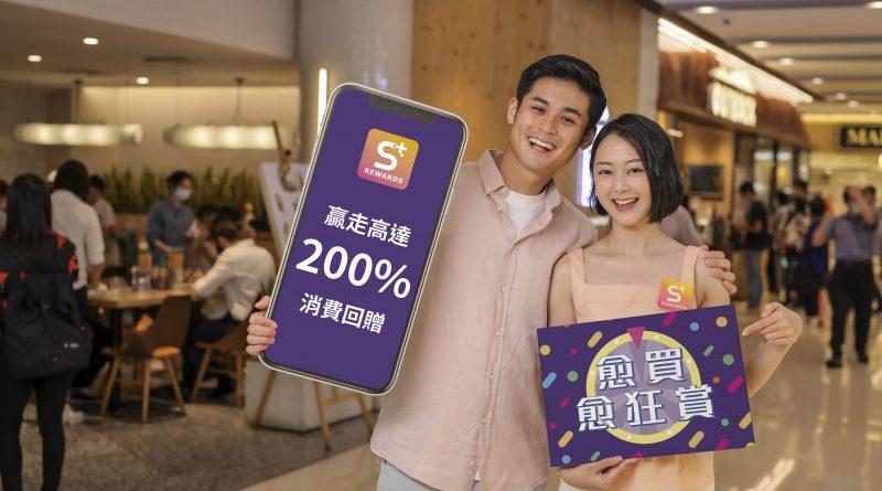 信和5大商場推大抽獎 贏走200%回贈