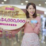 【第二期電子消費券】荷里活廣場大派HK$400萬優惠券
