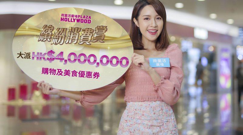 荷里活廣場大派HK$400萬優惠券