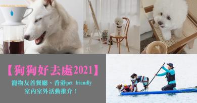 【狗狗好去處2021】寵物友善餐廳、香港pet friendly室內室外活動推介!