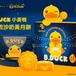 B.Duck小黃鴨流沙奶黃月餅 散發香濃鹹蛋黃香味