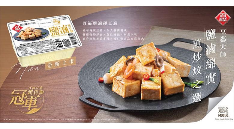 百福鹽滷硬豆腐 滋味百變新選擇